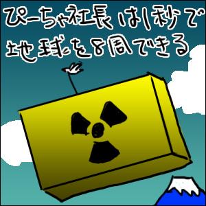 2012_0512_02.jpg