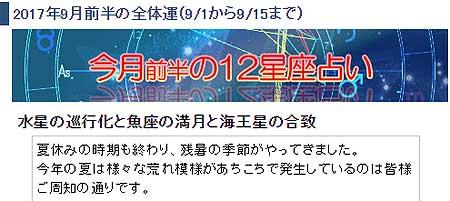 2017_0901_01.jpg