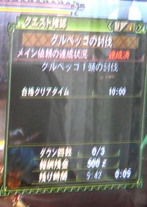 2009_0820_01.jpg